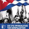 Αφίσα αλληλεγγύης της ΕΕΔΥΕ στην Κούβα
