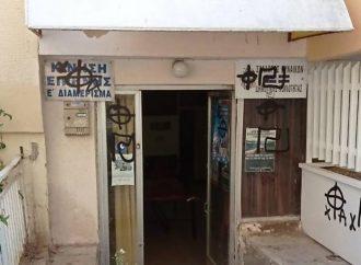 Φασιστοειδή της «Χρυσής Αυγής» λέρωσαν τα γραφεία της  Επιτροπής Ειρήνης Ανατολικού Τομέα του Δήμου Θεσσαλονίκης