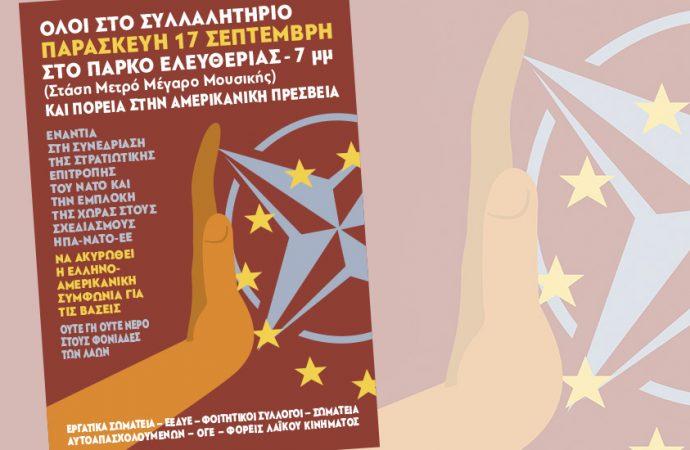 Ανακοίνωση της Επιτροπής Αγώνα για την αλλαγή χώρου για το συλλαλητήριο στις 17 Σεπτέμβρη